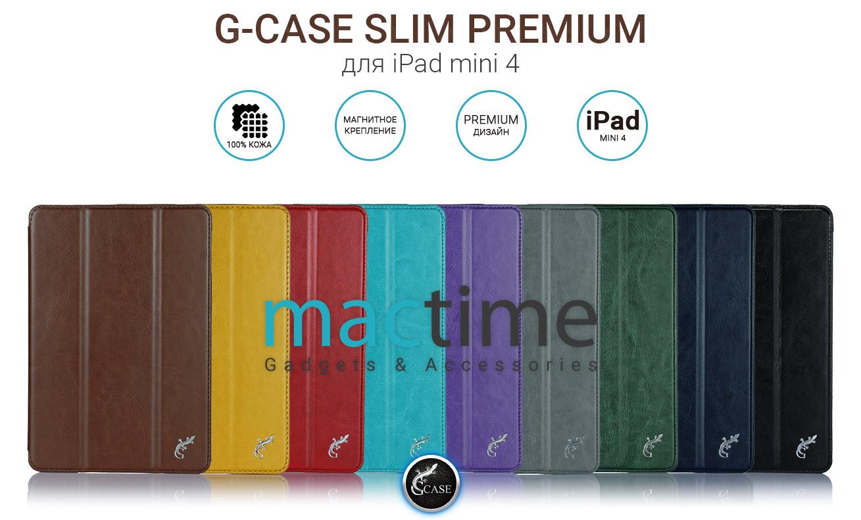 Описание G-Case Slim Premium из натуральной кожи для iPad Mini 4
