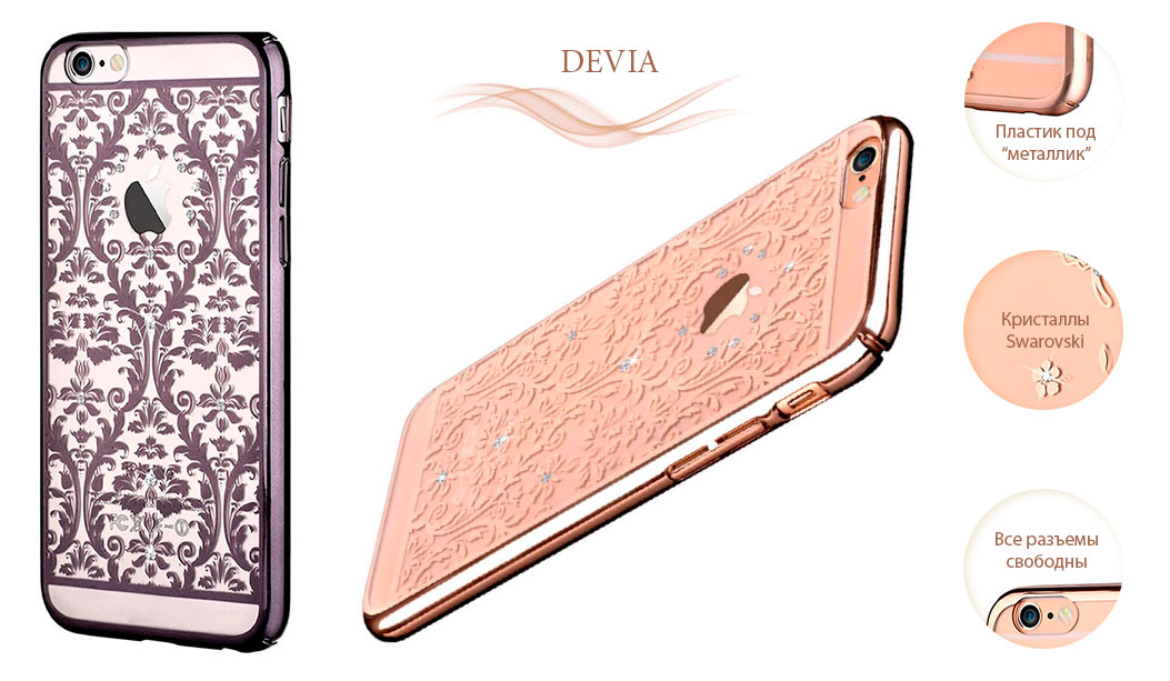Чехол для iPhone 6 и 6S со стразами Devia Crystal Baroque
