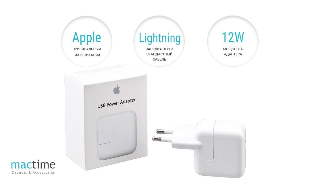 Адаптер питания Apple USB Power Adapter, 12W