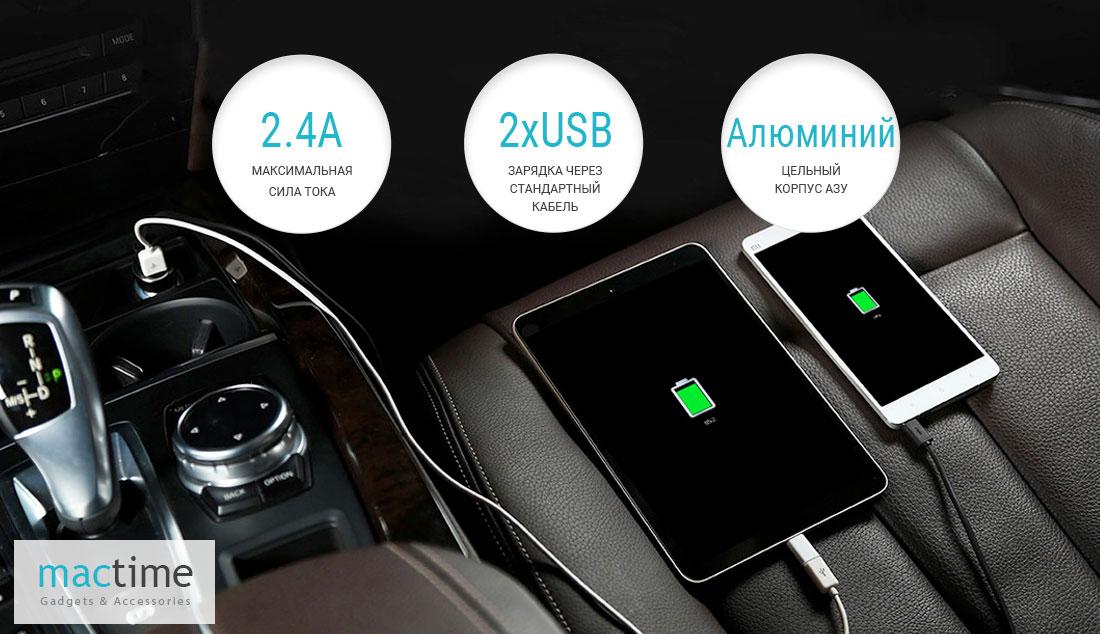 Автомобильная зарядка Xiaomi Mi Dual USB Car Charger, 2 USB, 2.4A