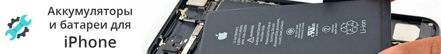 Купить аккумулятор для Apple iPhone