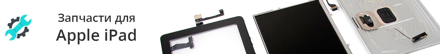 Каталог запчастей для iPad