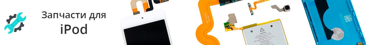 Каталог запчастей для плееров iPod