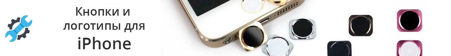 Кнопки и логотипы для iPhone