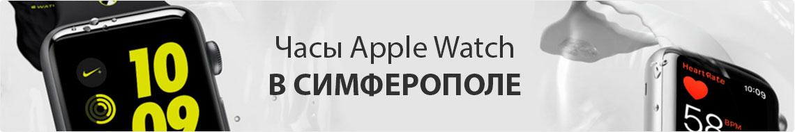 Apple Watch в Симферополе