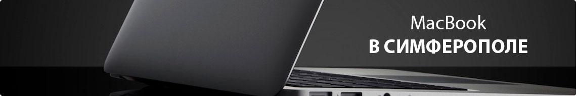 Купить MacBook в Симферополе
