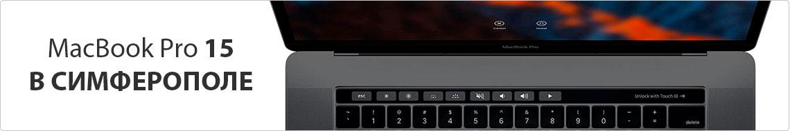 MacBook Pro 15 в Симферополе