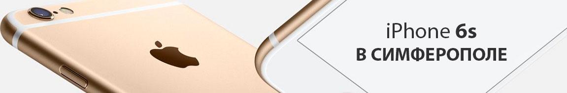 Купить iPhone 6s в Симферополе