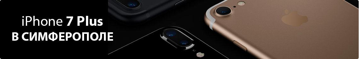 Купить iPhone 7 Plus в Симферополе