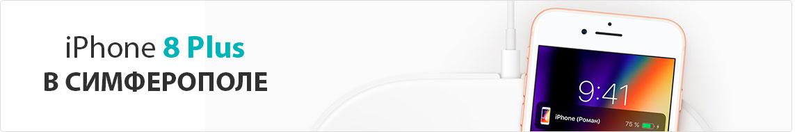 Купить iPhone 8 Plus в Симферополе