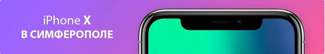 Купить iPhone X в Симферополе