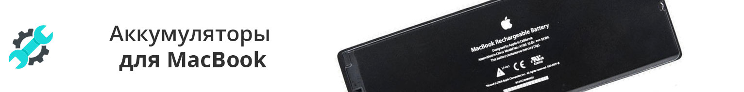 Аккумуляторы и батареи для MacBook