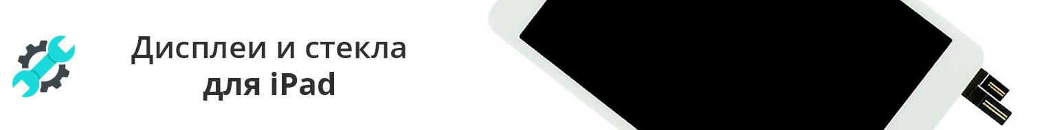 Каталог дисплеев и стекол для iPad