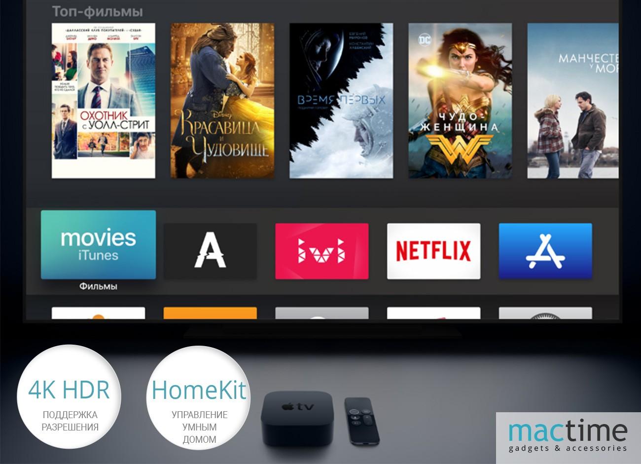Новая приставка Apple TV 4K