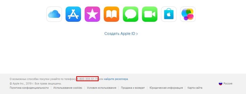 Обращение в службу поддержки Apple