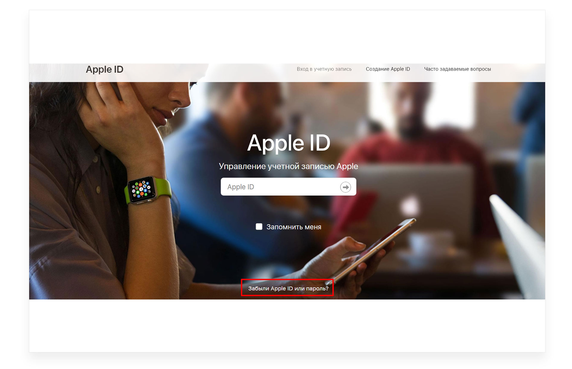 Восстановить-пароль-Apple-ID-через-Safari