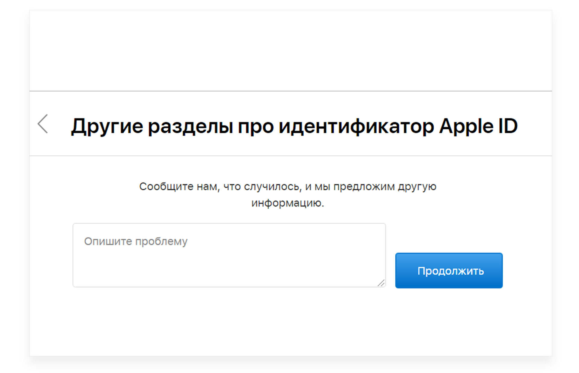 Восстанавливаем логин apple id через службу поддержки