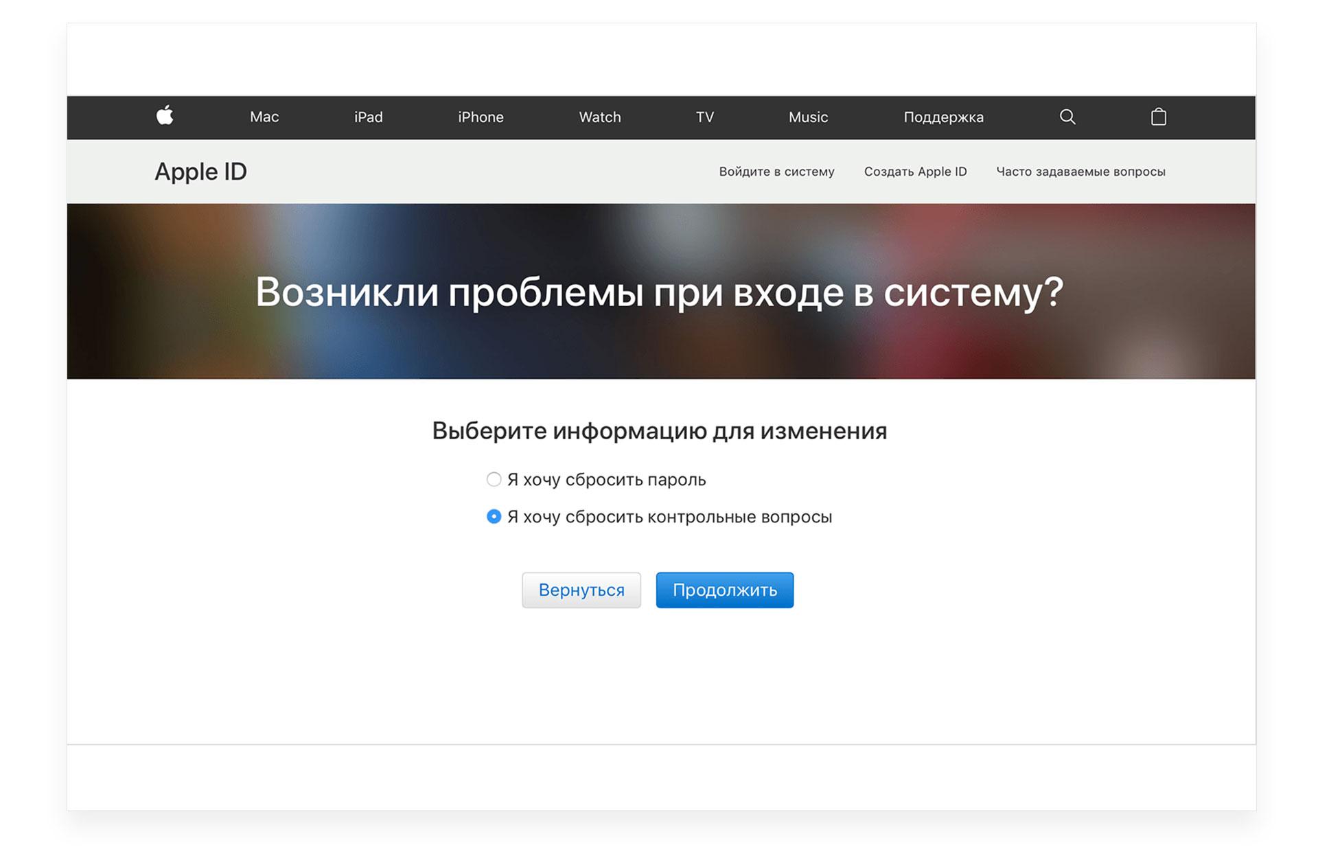 запрос-на-сброс-пароля-apple-id
