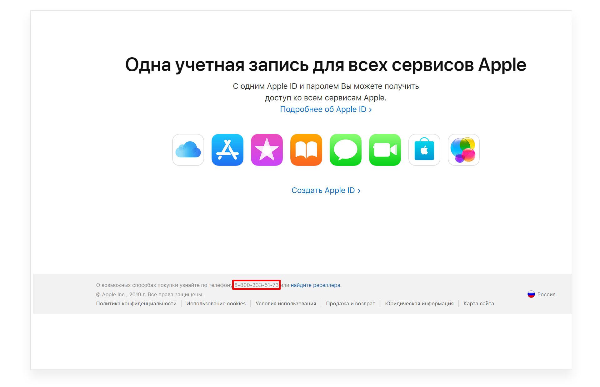 звонок-в-службу-поддержки-apple