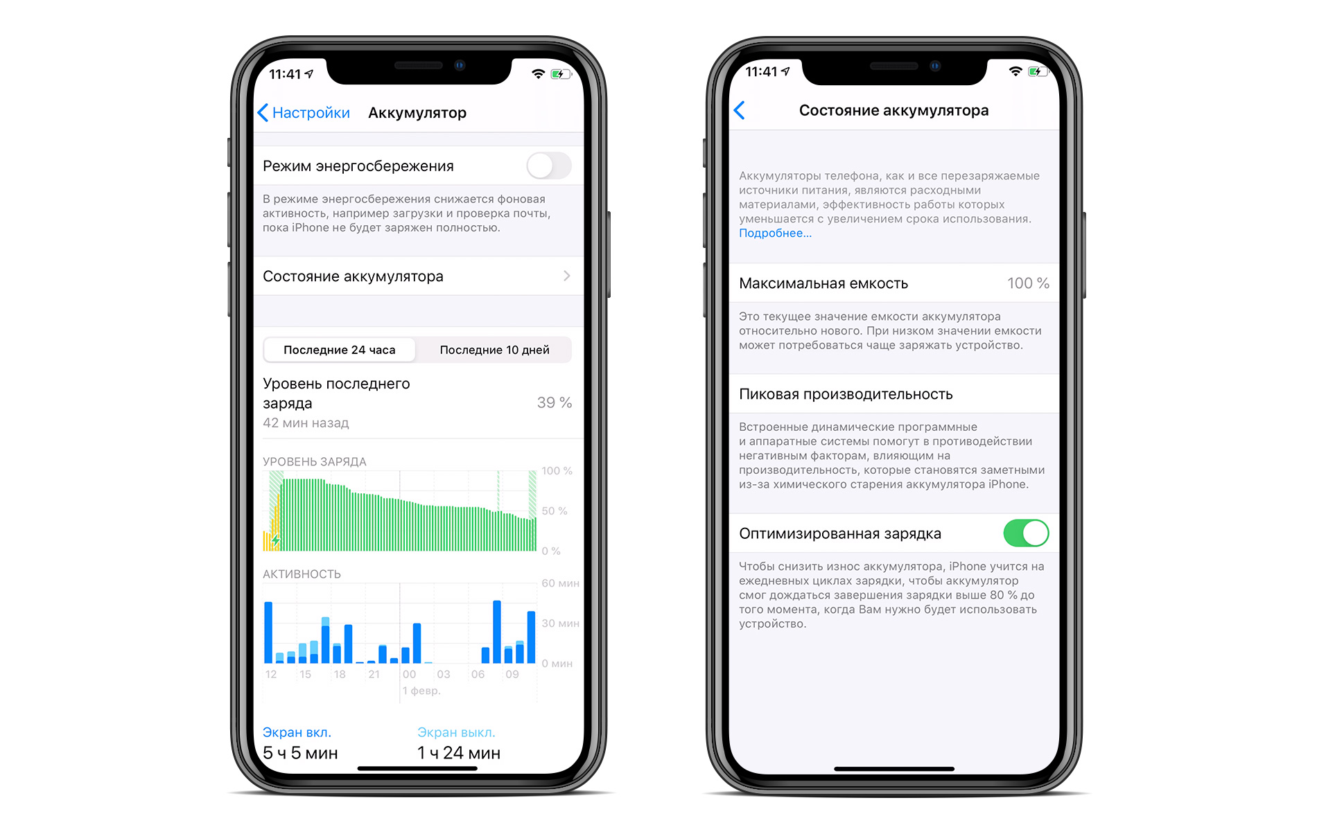 анализ-работы-аккумулятора-iPhone