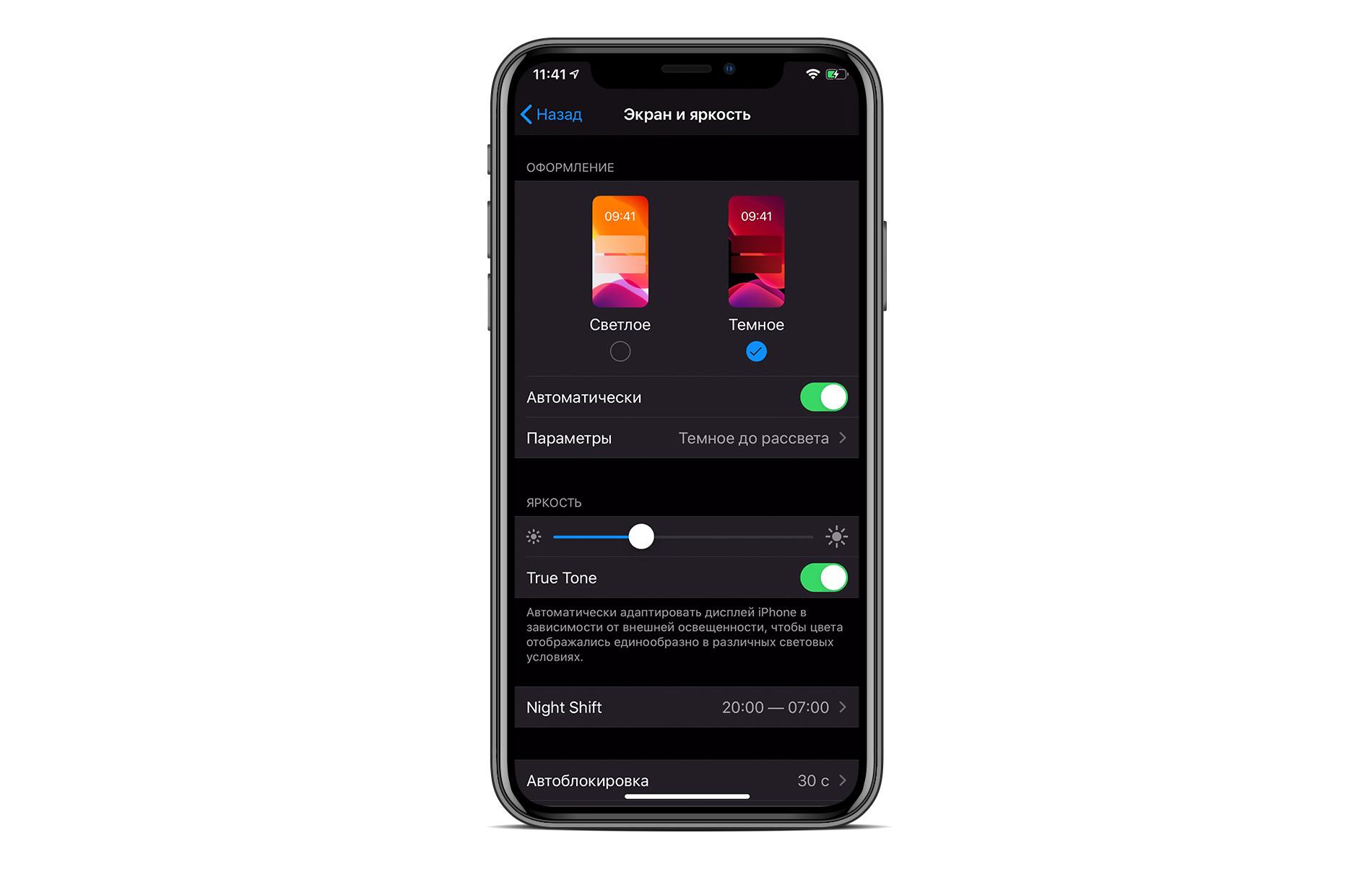 настройки-экрана-iPhone