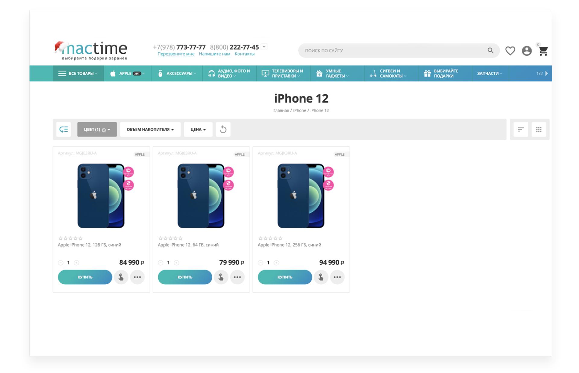 купить айфон 12
