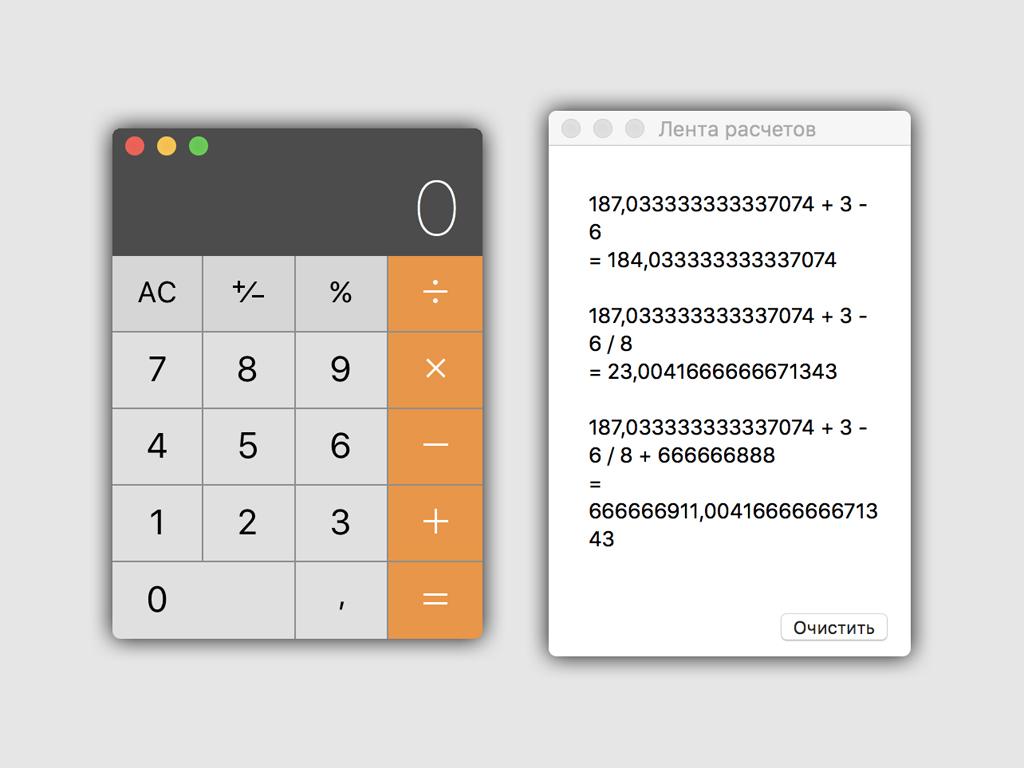 Лента расчётов в калькуляторе на Mac