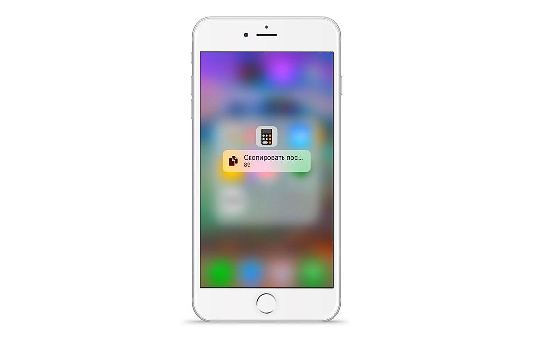 дополнительные возможности калькулятора в iOS