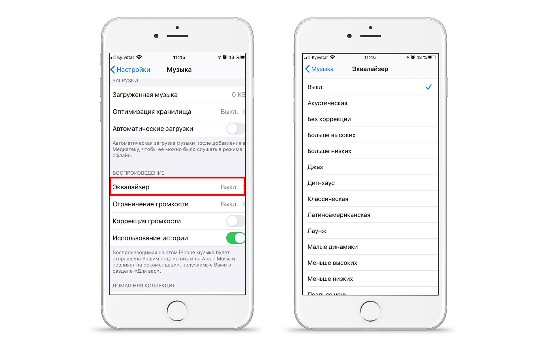 настройка-эквалайзера-на-iPhone