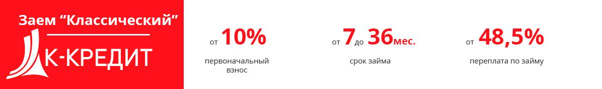 """Заем """"Классический"""" от К-кредит"""