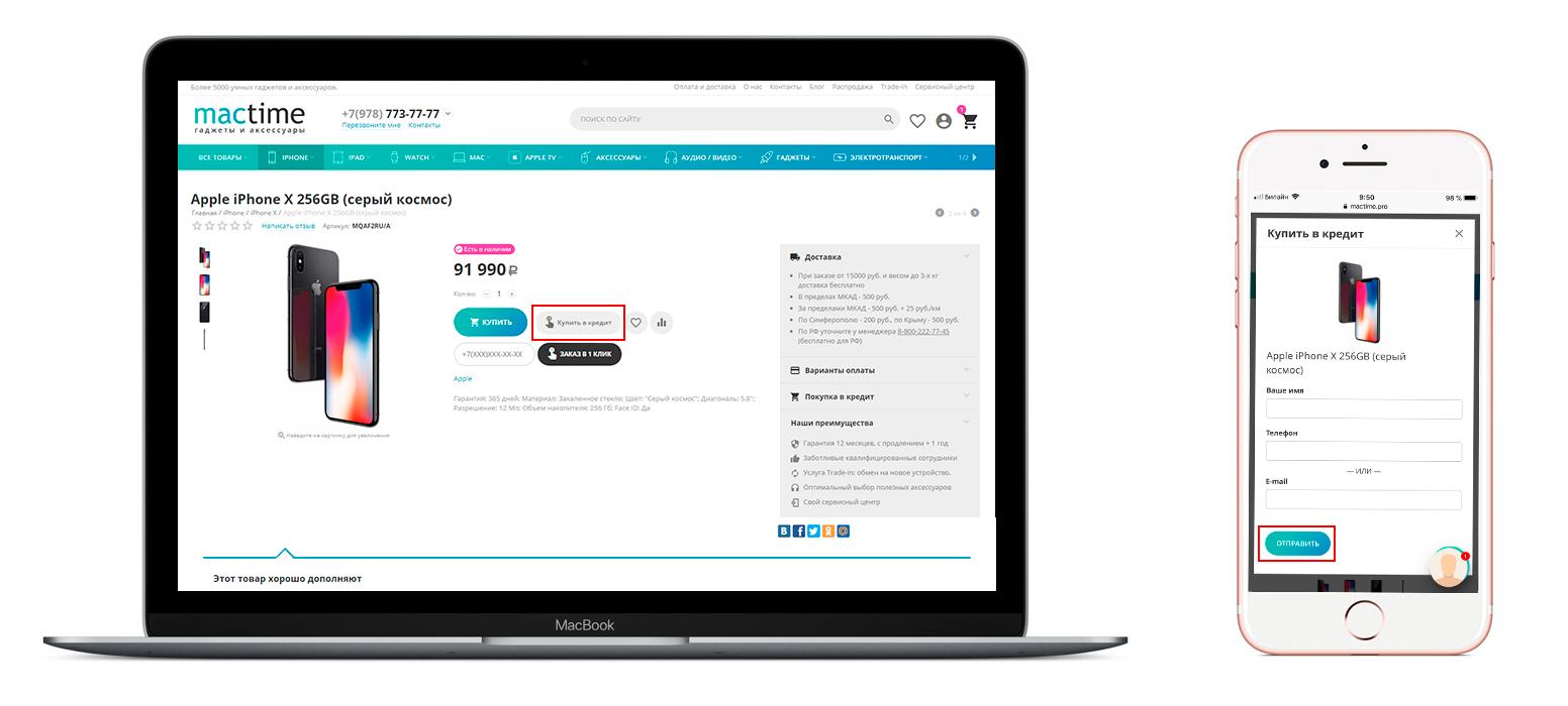 Как купить технику в кредит на сайте MacTime