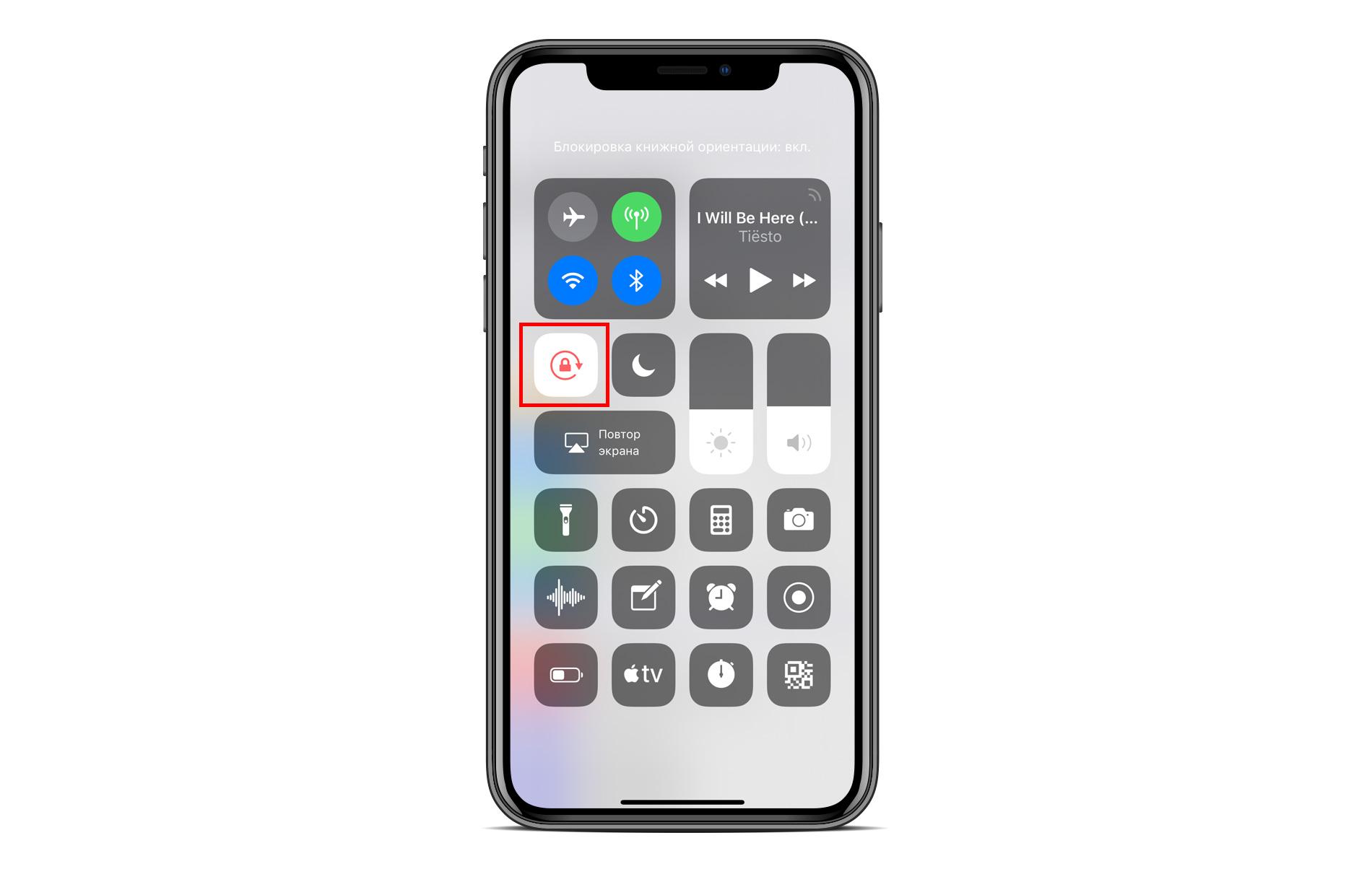 Настройка поворота экрана на iphone