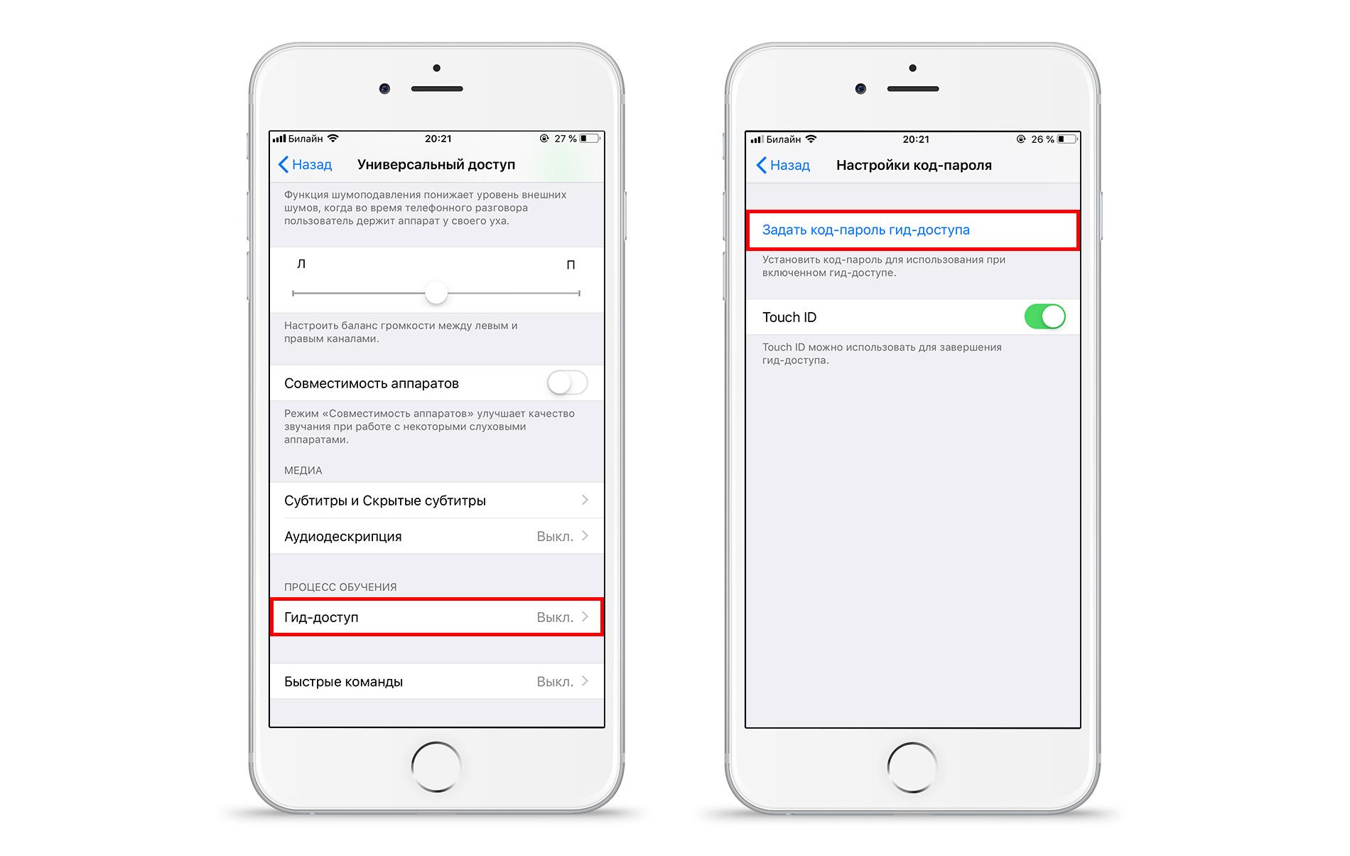"""Функция """"Гид-доступ"""" на iPhone"""