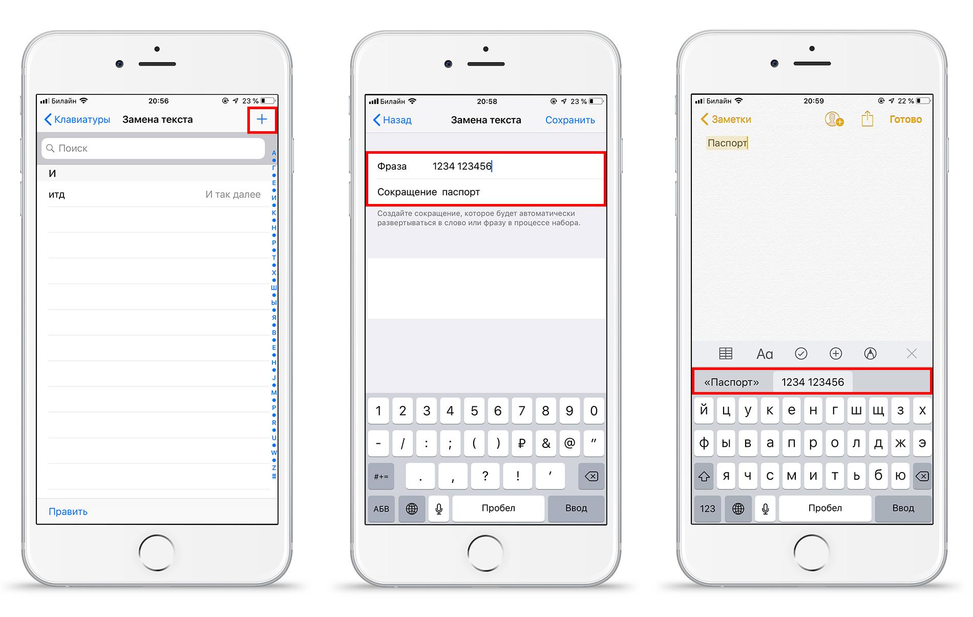 Функция для быстрого набора текста на смартфоне