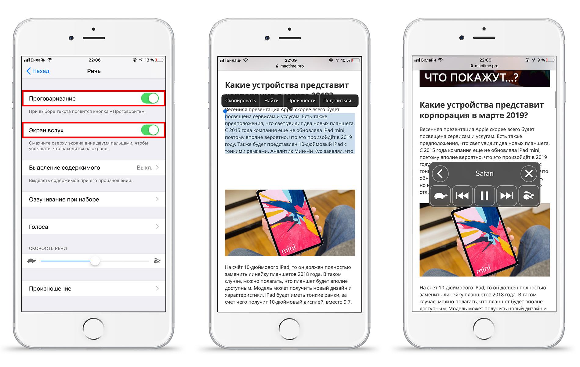 Возможность слушать текст с экрана iPhone