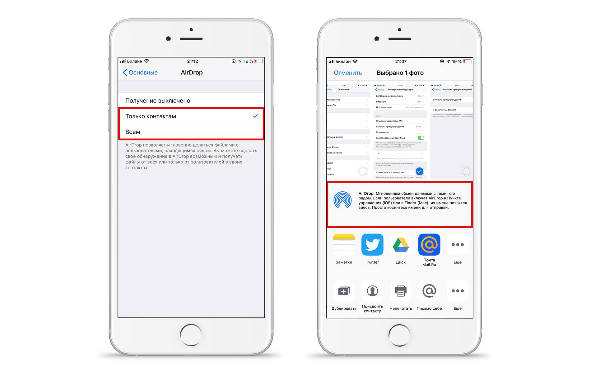 Работа функции AirDrop на iPhone