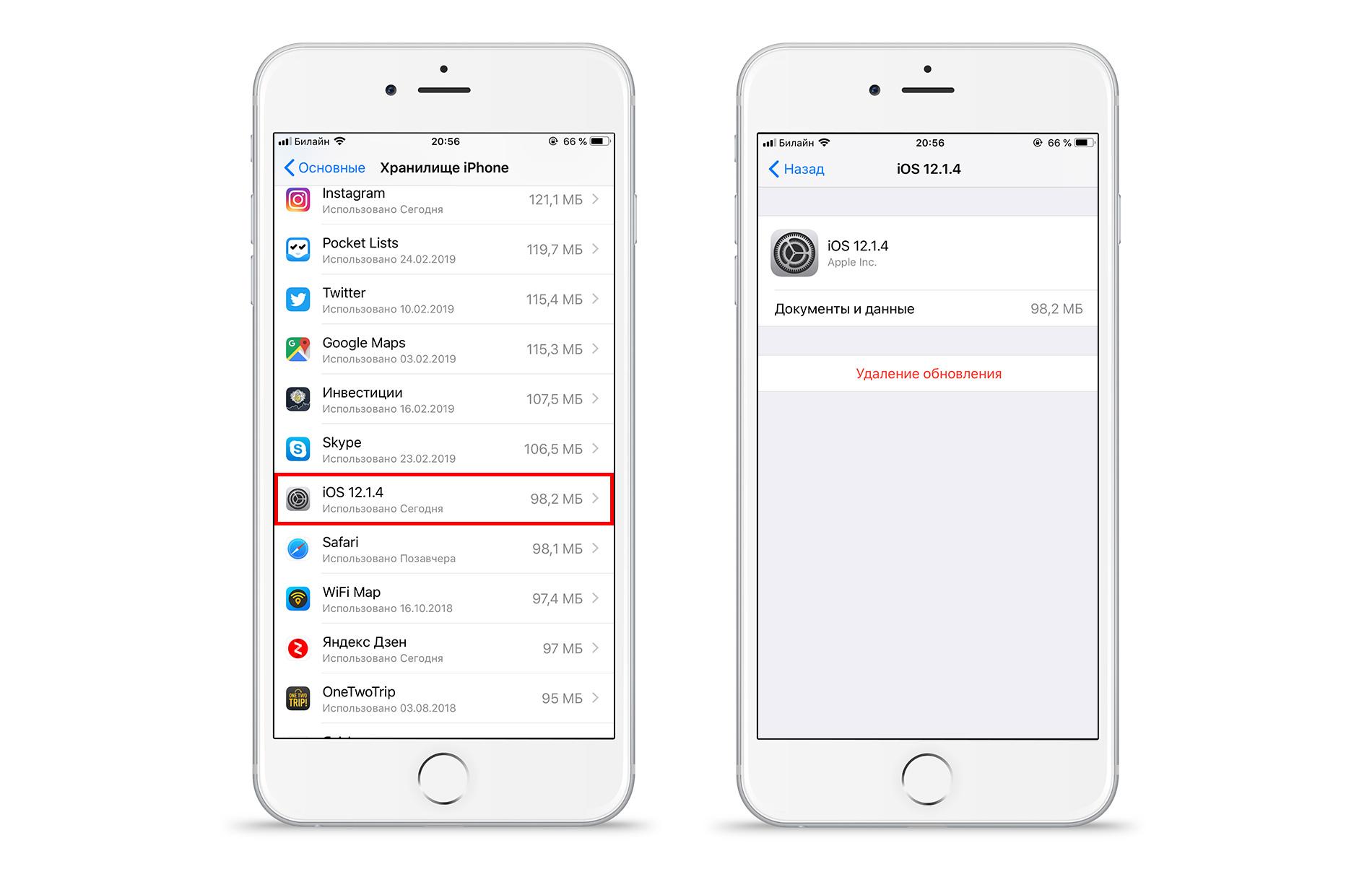 Удаляем обновление iOS из памяти смартфона