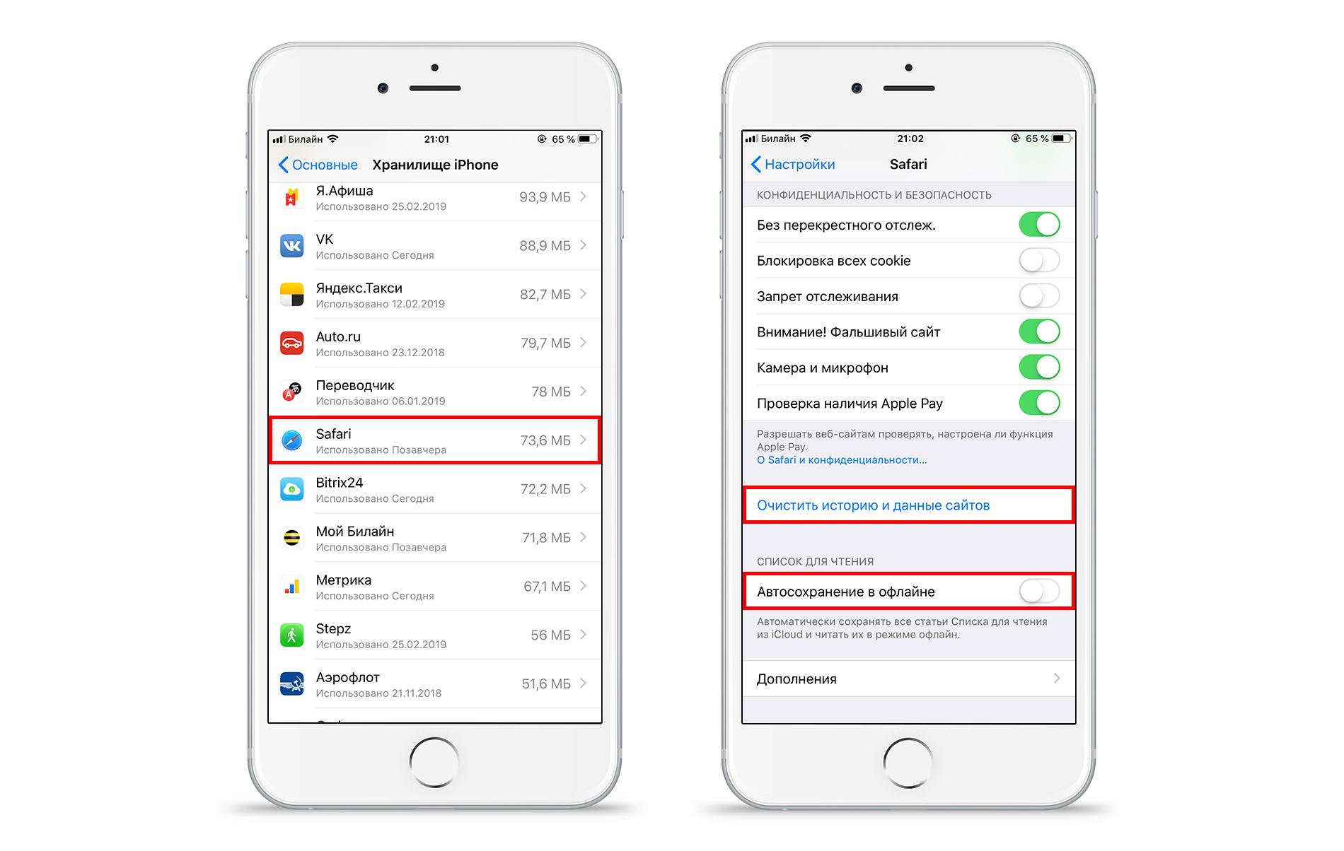 Удаляем кэш в Safari для очистки хранилища в iPhone