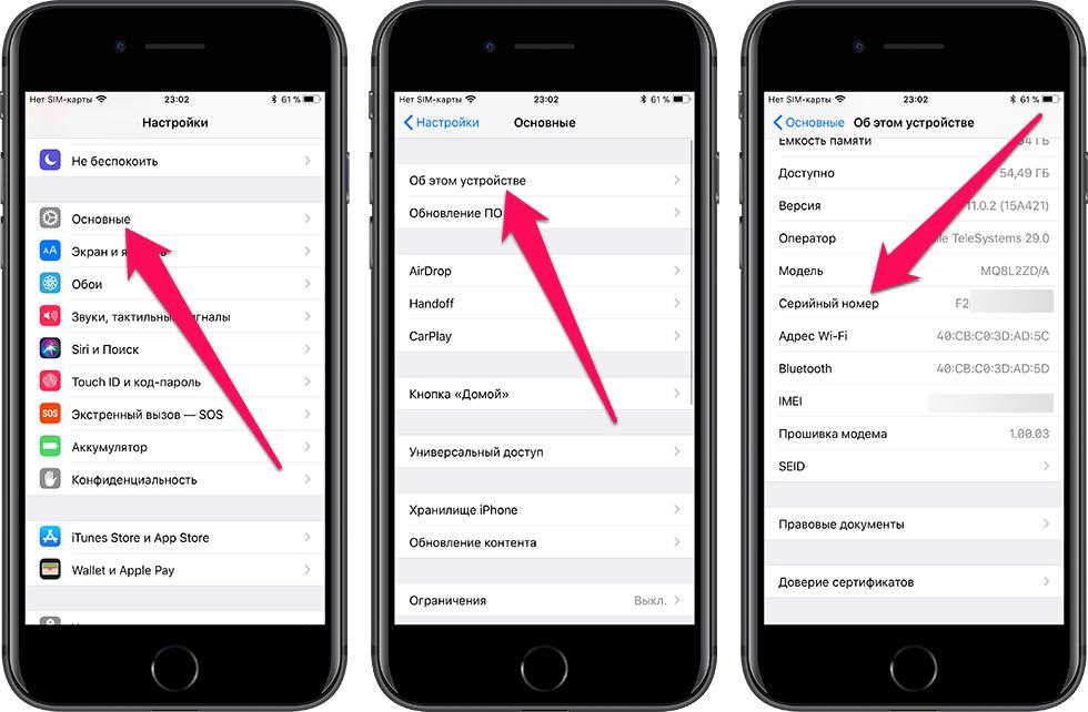 серийный номер iPhone в настройках устройства