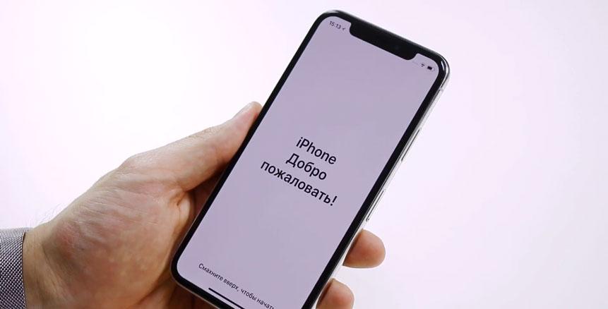 iPhone готов к использованию