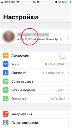 Войдите в Apple ID