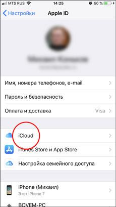 Выберите iCloud