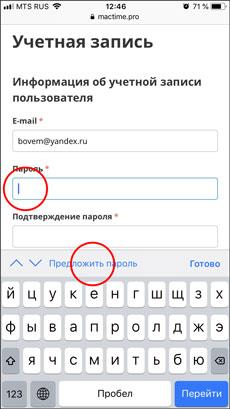 Нажмите «Предложить пароль»