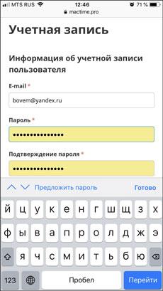 Поле в паролем заполняется автоматически