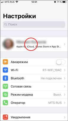 Зайдите в Apple ID