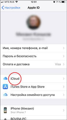 Откройте iCloud