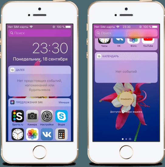 Экран блокировки iOS 11