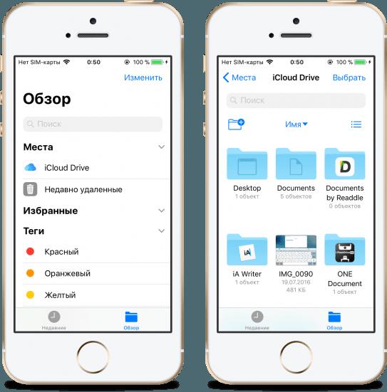 Файлы в iOS 11