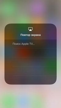 Подключение iPhone к телевизору с Apple TV