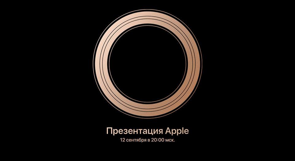 Трансляция Apple 12-го сентября в 20 часов по МСК